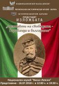 181 години от рождението на Васил Левски Изложба - ИМ - Карлово