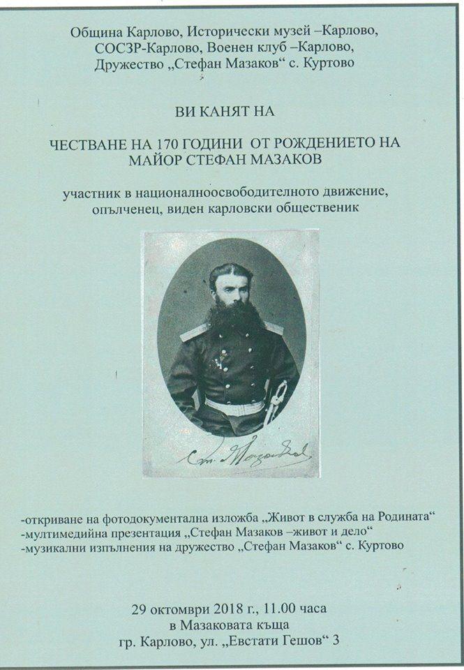 170 години от рождението на майор Стефан Мазаков - голяма снимка