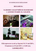 10 дневно изложение на занаяти с демонстрации - ИМ - Карлово