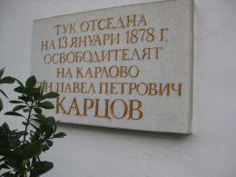 8 януари 2018 г.- 140 години от Освобождението на Карлово и Стремската долина - Изображение 3