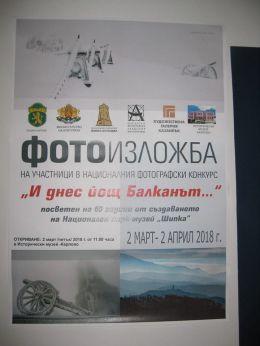 """ФОТОИЗЛОЖБА на участници в националния конкурс """"И днес йощ Балканът..."""" - Изображение 1"""