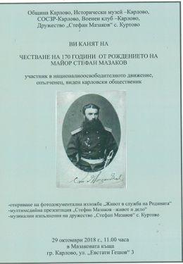 170 години от рождението на майор Стефан Мазаков - Изображение 1