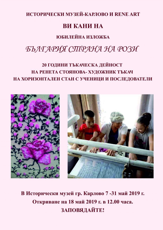 """Юбилейна изложба """"България страна на рози"""" - голяма снимка"""