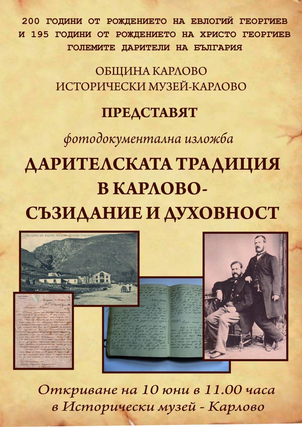 Изложба 200 години от рождението на Евлогий Георгиев и 195 от рождението на Христо Георгиев - голяма снимка