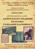 Изложба 200 години от рождението на Евлогий Георгиев и 195 от рождението на Христо Георгиев - малка снимка
