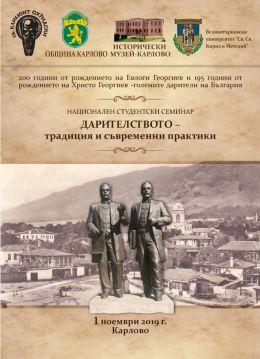 """Национален студентски семинар """"Дарителството-традиция и съвременни практики"""" 1 ноември 2019 г. - Изображение 1"""