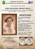 125 години от рождението на Анка Ламбрева - ИМ - Карлово