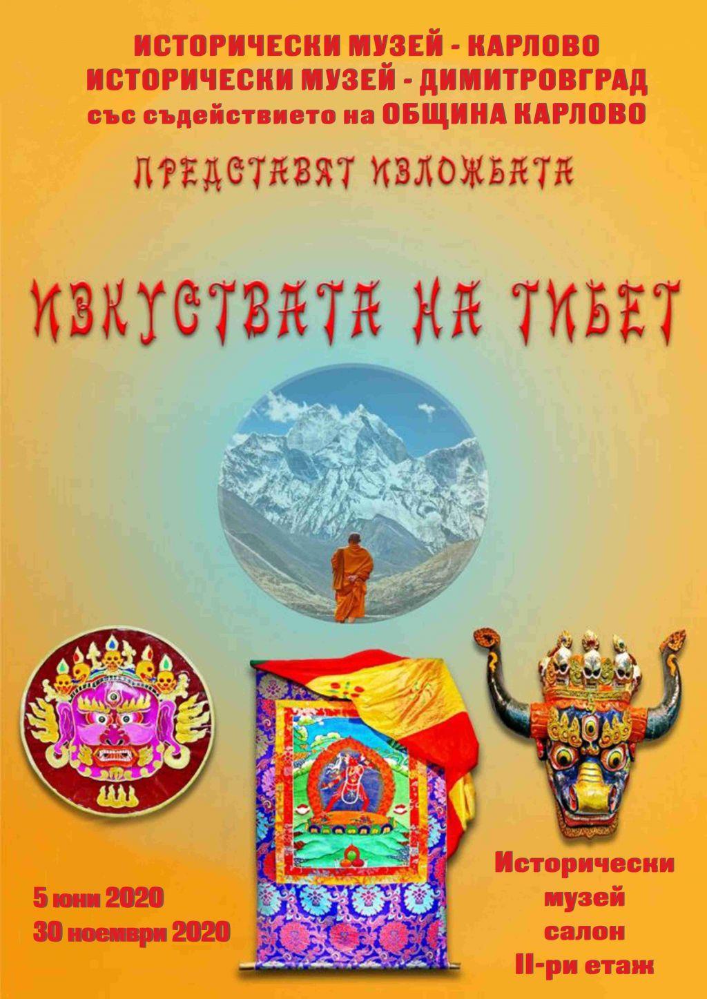 """Изложба """"Изкуствата на Тибет"""" - голяма снимка"""