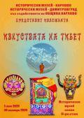 """Изложба """"Изкуствата на Тибет"""" - малка снимка"""