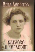 Ново издание на книги на Анка Ламбрева - ИМ - Карлово
