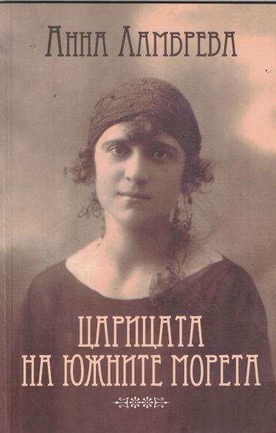 Ново издание на книги на Анка Ламбрева - Изображение 2