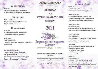 Фестивал на етерично-маслените култури. Празник на лавандулата Карлово 2021 г - Изображение 2